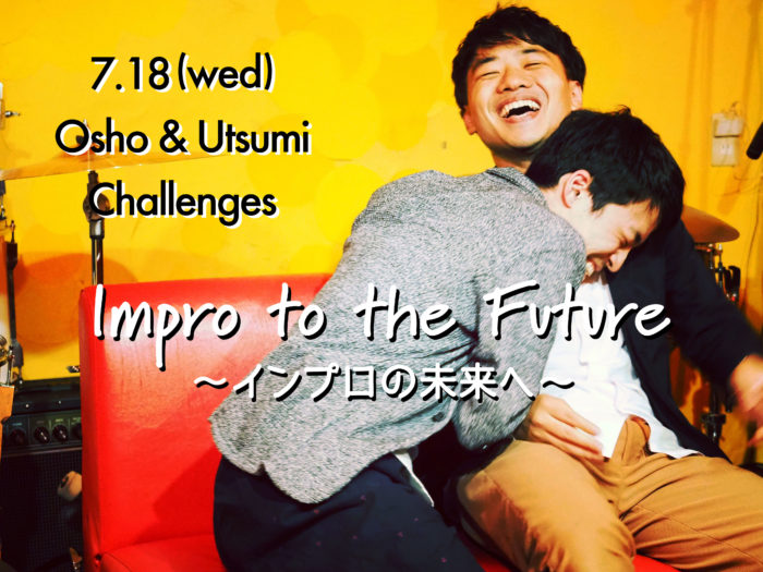 Impro to the Future